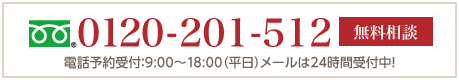 0120-201-512 電話予約受付:9:00〜18:00(平日)メールは24時間受付中! 無料相談